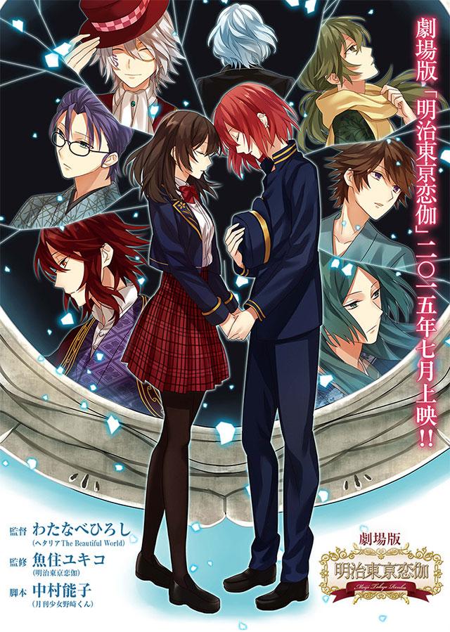 Meiji Tokyo Renka - filme anime estreia em Julho