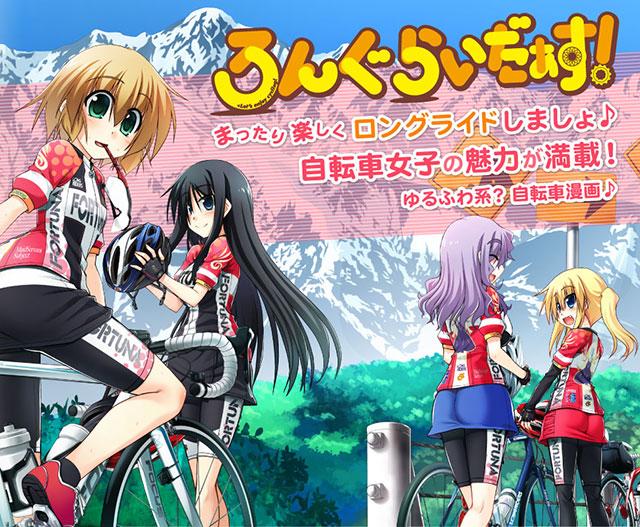Long Riders! vai ser anime