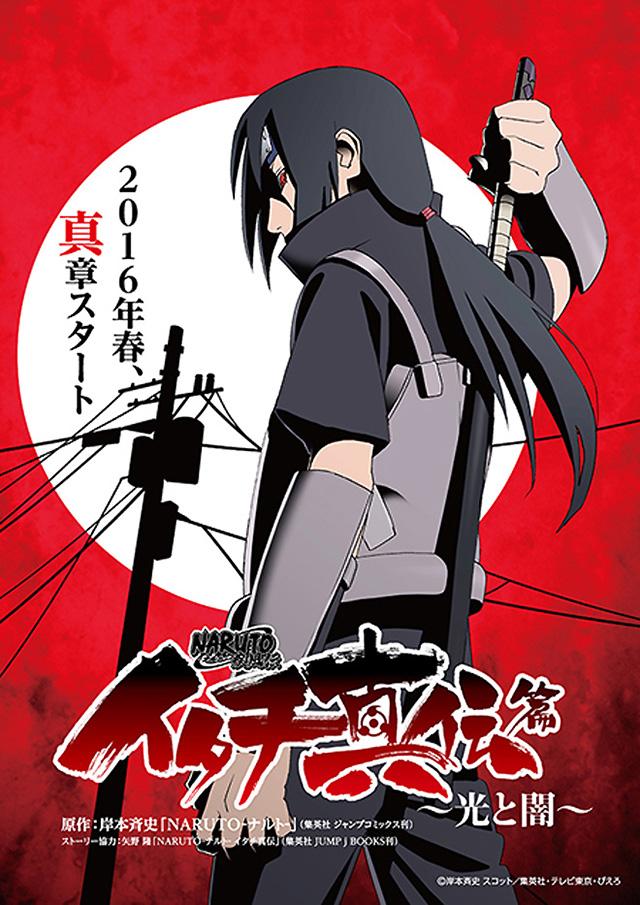 Série anime de Itachi a 3 de Março de 2016
