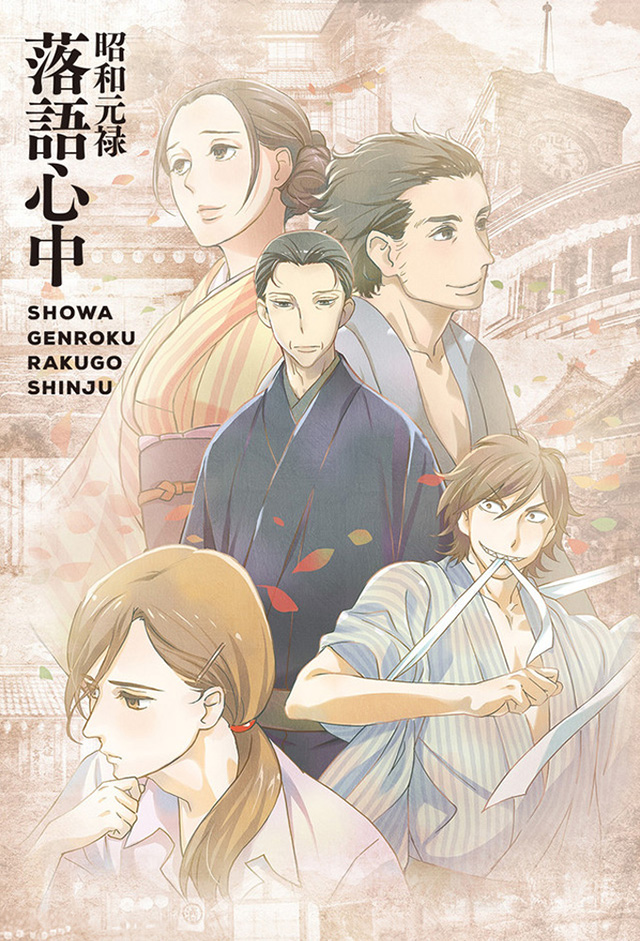 Shouwa Genroku vai ter 2ª temporada