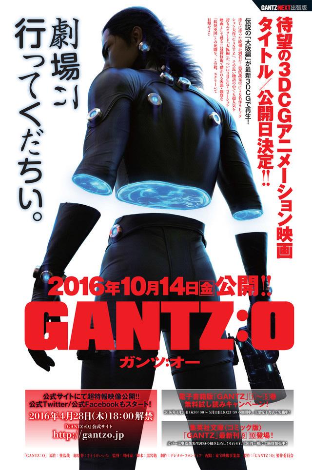 GANTZ:O - novo poster
