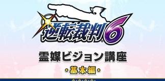 Gameplay de Phoenix Wright: Ace Attorney – Spirit of Justice