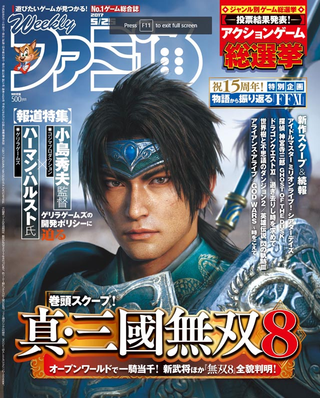 Dynasty Warriors 9 - Screenshots