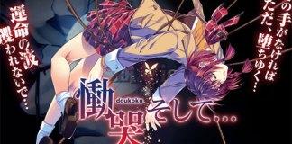 Doukoku Soshite… - Trailer