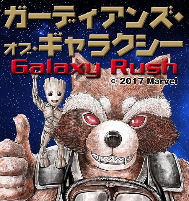 Manga spinoff de Guardians of the Galaxy vai terminar