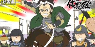 Novo trailer da 3ª temporada de Nobunaga no Shinobi
