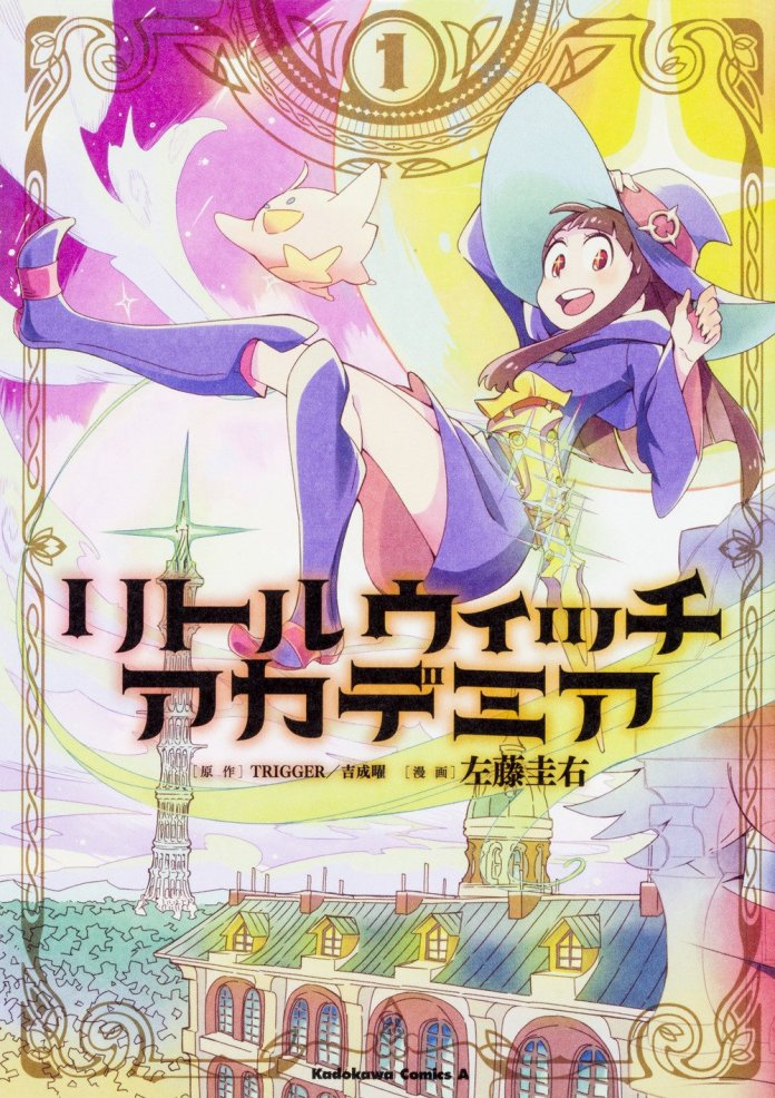 Little_Witch_Academia_JBC