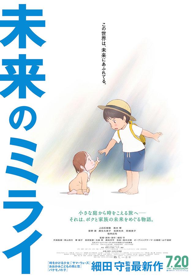 The Girl Who Leapt Through Time Wallpaper Poster De Mirai No Mirai Otakupt