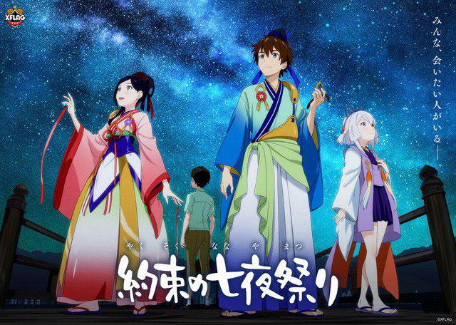 Anunciado Yakusoku no Nanaya Matsuri