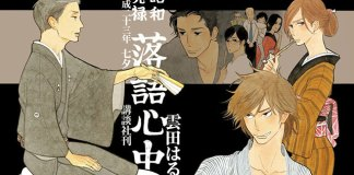 Anunciada série live-action de Shouwa Genroku Rakugo Shinjuu