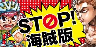 Editoras mangá juntam-se em campanha antipirataria