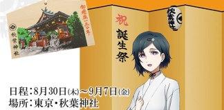 Santuário de Akihabara comemora aniversário de Luka Urushibara (Steins;Gate)