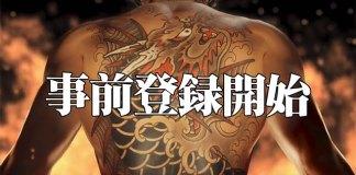 Yakuza Online a aceitar pré-inscrições