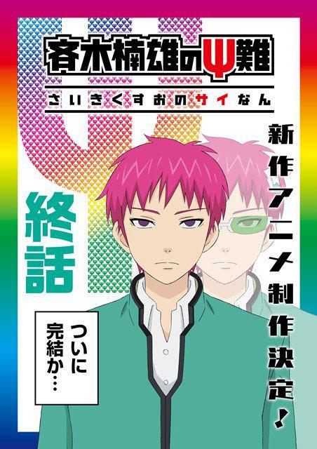 Imagem promocional do anime final de Saiki Kusuo no Psi Nan