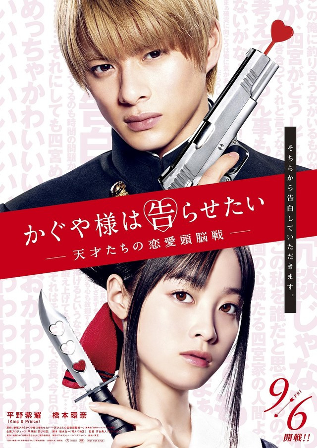 Pôster do live-action de Kaguya-sama Love is War