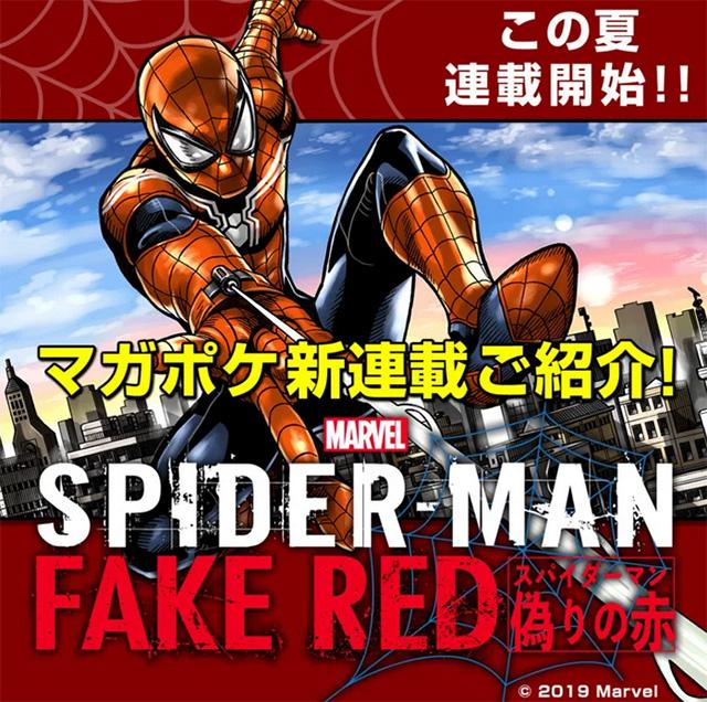 Kodansha revela mangá Spider-Man: Fake Red