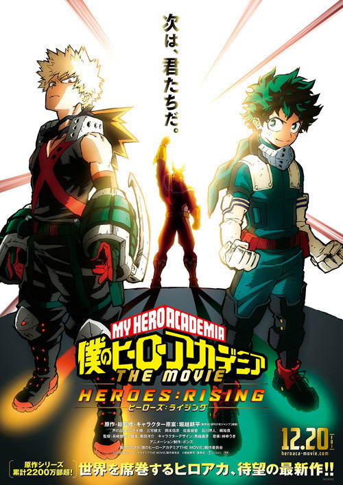 "Criador de My Hero Academia promove o próximo filme anime como o ""último"""