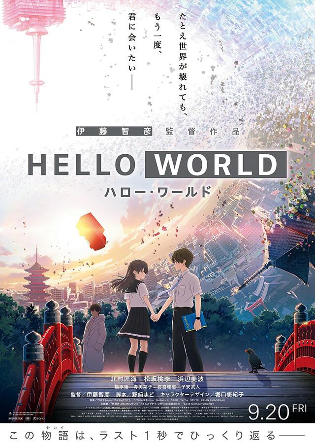 Trailer e imagem promocional de Hello World