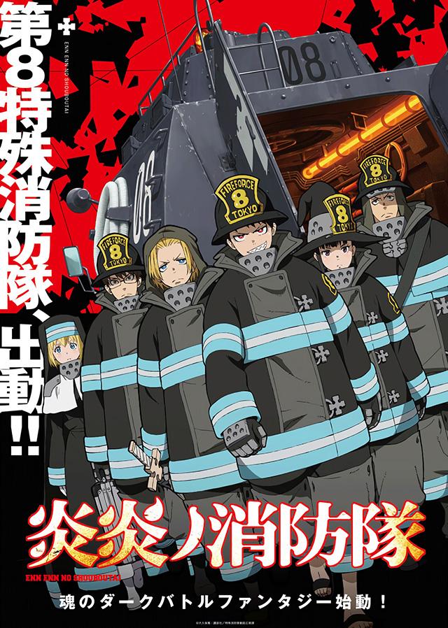 2º cour de Fire Force já tem tema de abertura