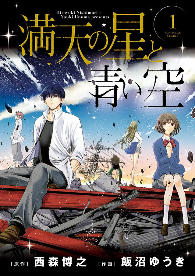 Capa do volume 1 de Manten no Hoshi to Aoi Sora (The Starry Heavens and the Blue Sky)