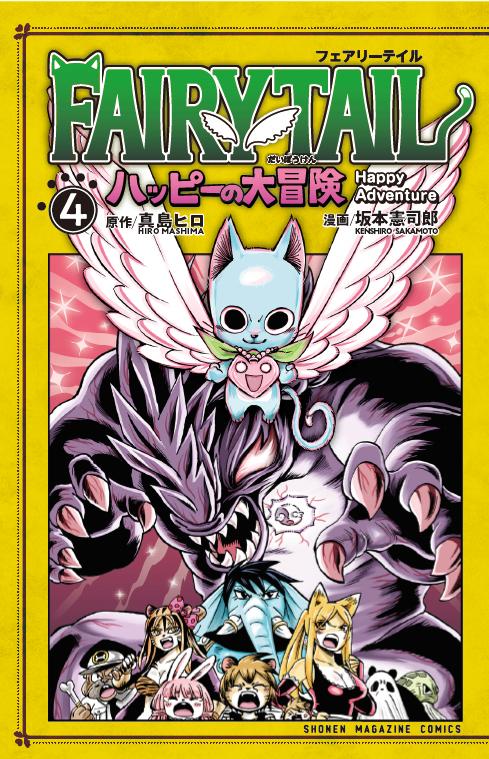 Capa do volume 4 de Fairy Tail: Happy no Daibouken