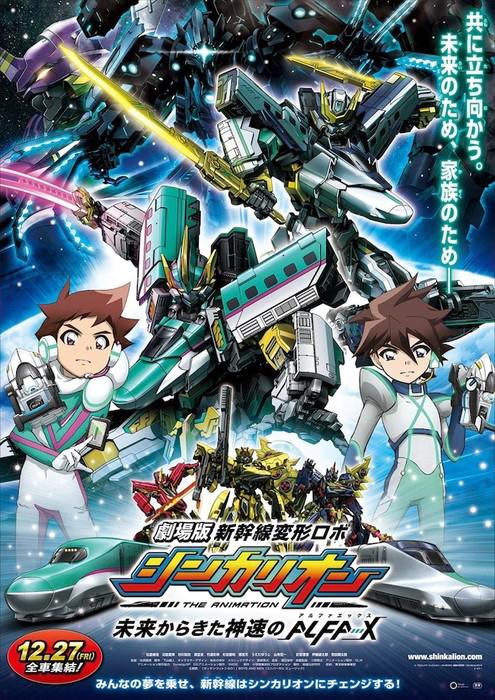Imagem promocional do filme de Shinkalion