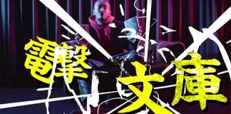 Brasileiro anuncia em Rap vencedores do Kono Light Novel ga Sugoi! 2020
