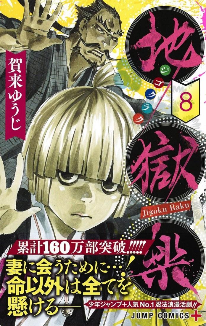 Capa do volume 8 de Jigokuraku (Hell's Paradise)
