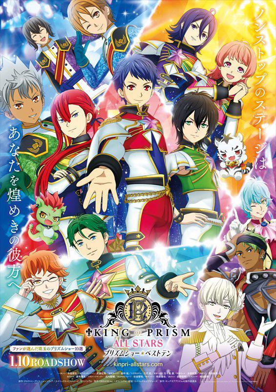 Poster de King of Prism All Stars: Prism Show ☆ Best Ten