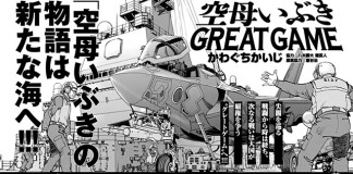 Anunciado novo mangá de Aircraft Carrier Ibuki