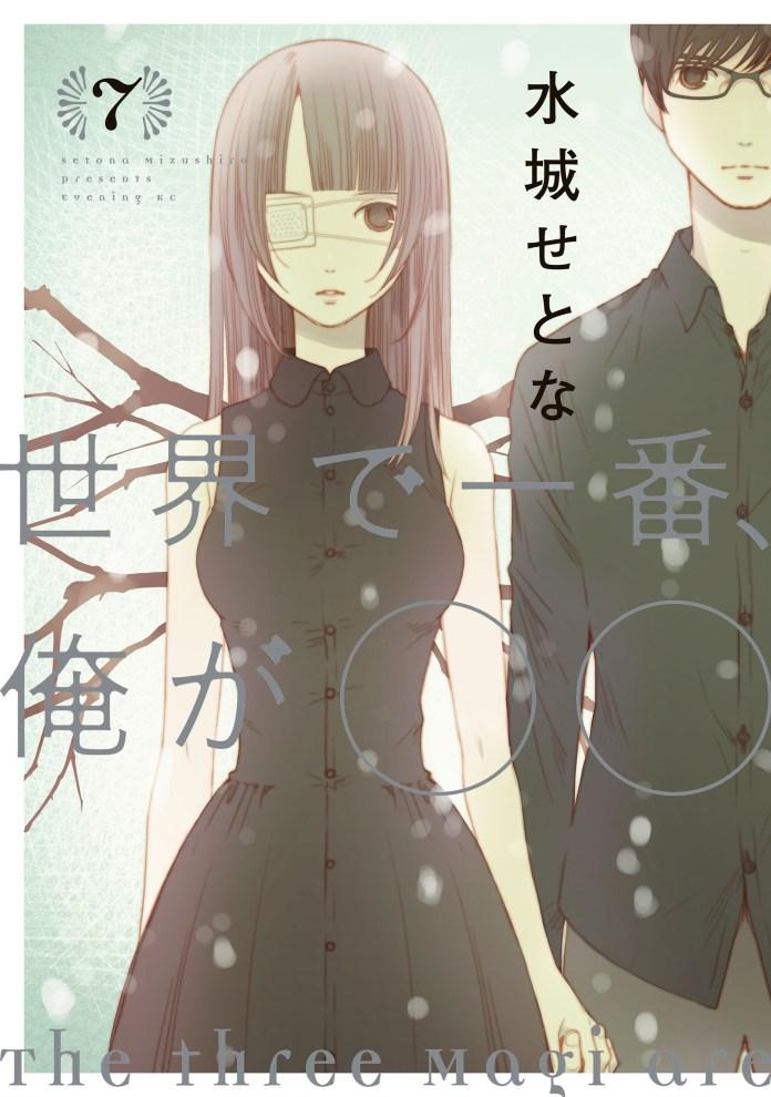 Capa do volume 7 de Sekai de Ichiban, Ore ga ◯◯ (I'm the Most __ in the World)
