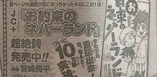 Spinoff de The Promised Neverland tem mais mais 100 mil cópias