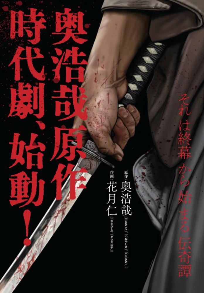 Hiroya Oku lança novo mangá spinoff histórico Gantz:E