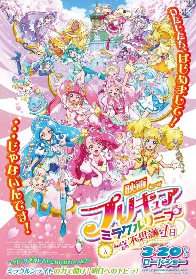 Eiga Precure Miracle Leap: Minna to no Fushigi na Ichinichi