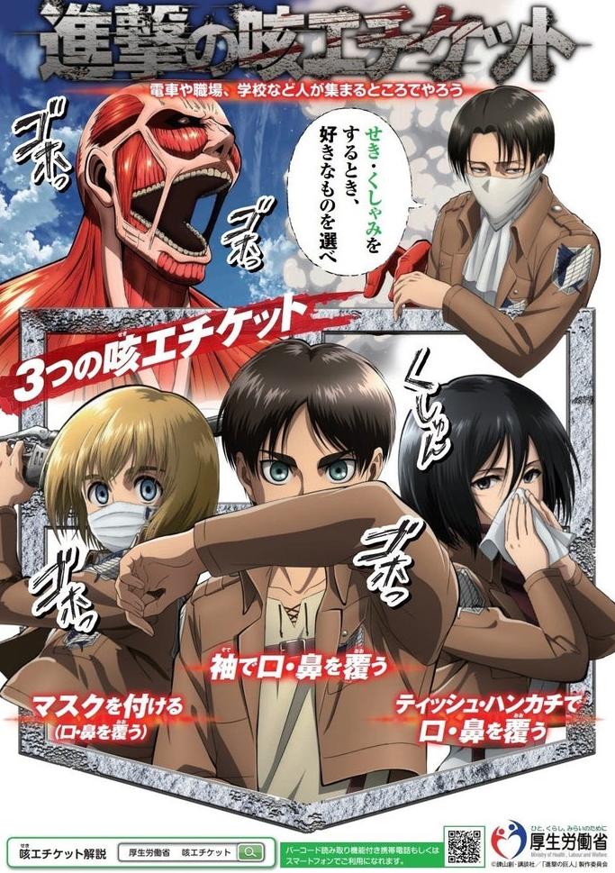 Attack on Titan luta contra o Covid-19 (novo coronavírus) no Japão