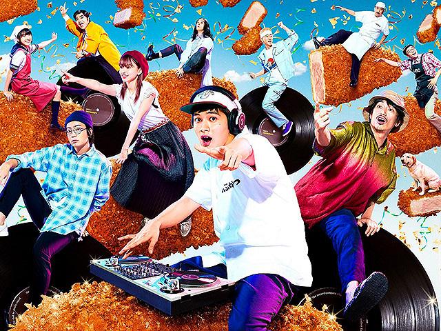 Imagem promocional do filme live-action de Tonkatsu DJ Agetaro