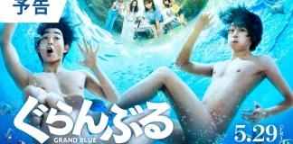 Trailer do filme live-action de Grand Blue Dreaming