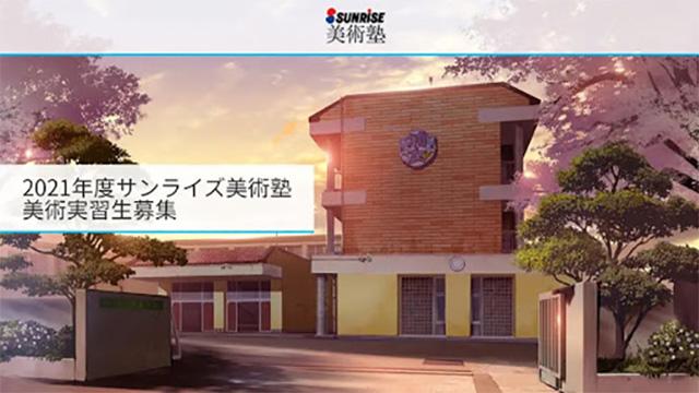 Estúdio Sunrise cria escola para arte de fundo