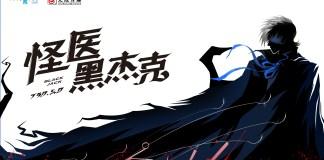 Mangá Black Jack vai ter live-action chinês
