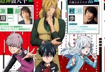 Revelado elenco da série anime de Kemono Jihen