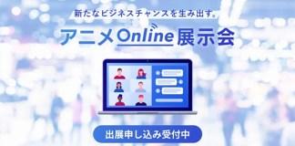 Evento online da DMM sobre anime em Junho