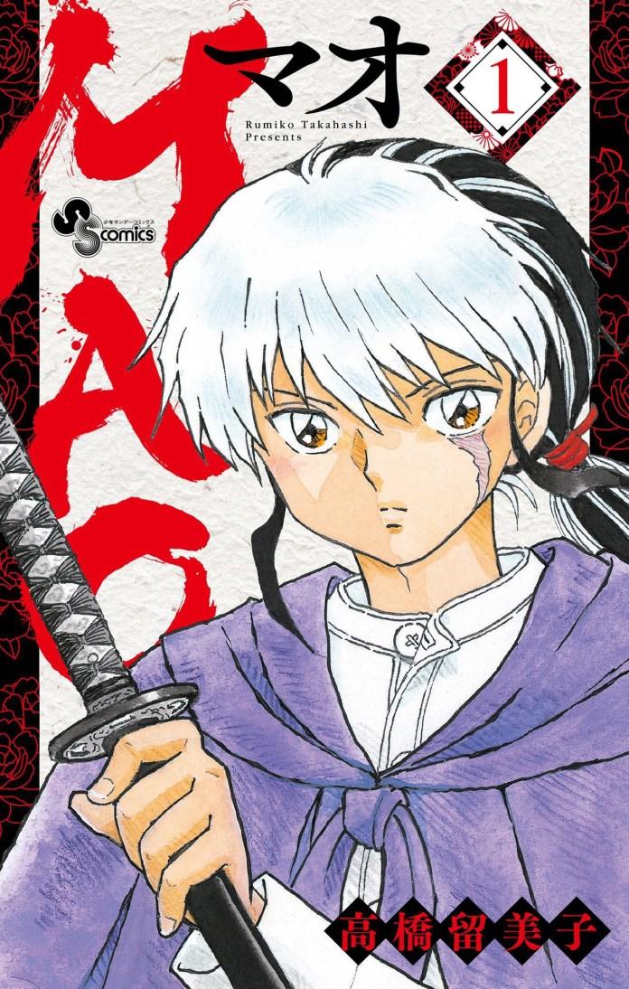 Capa do volume 1 do mangá MAO