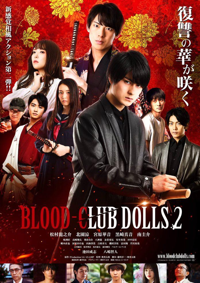 Poster de Blood-Club Dolls 2