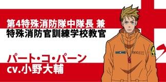 Fire Force 2 - Daisuke Ono é Pan Ko Paat