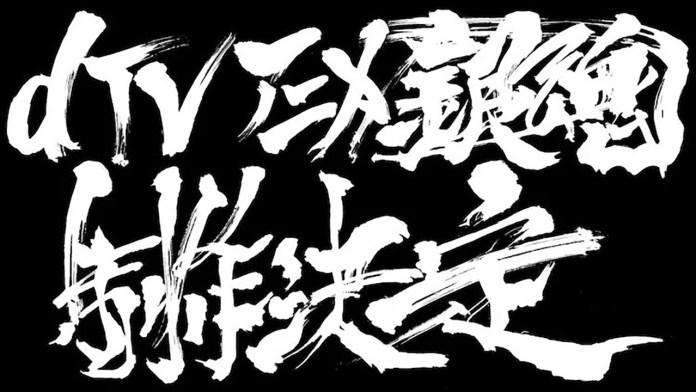 Especial anime de Gintama na dTV