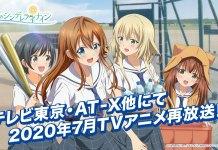 Hachigatsu no Cinderella Nine vai ser retransmitido em Julho 2020