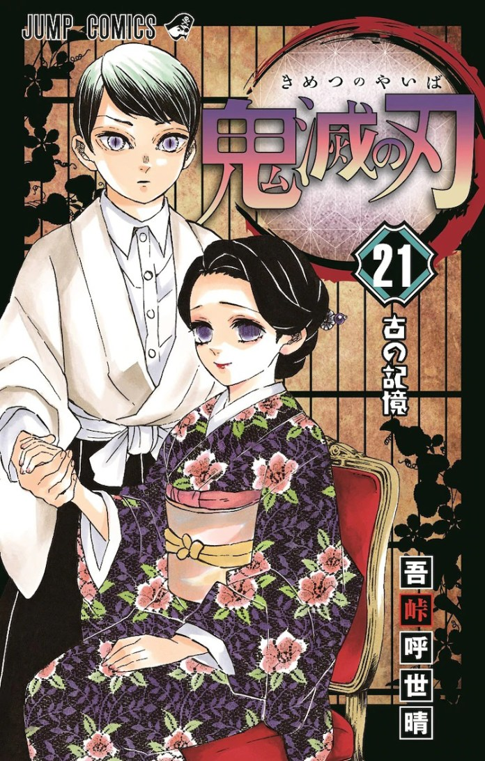 Capa do volume 21 do mangá Kimetsu no Yaiba (Demon Slayer) de Koyoharu Gotouge