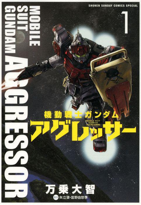 Capa do volume 1 de Mobile Suit Gundam Aggressor