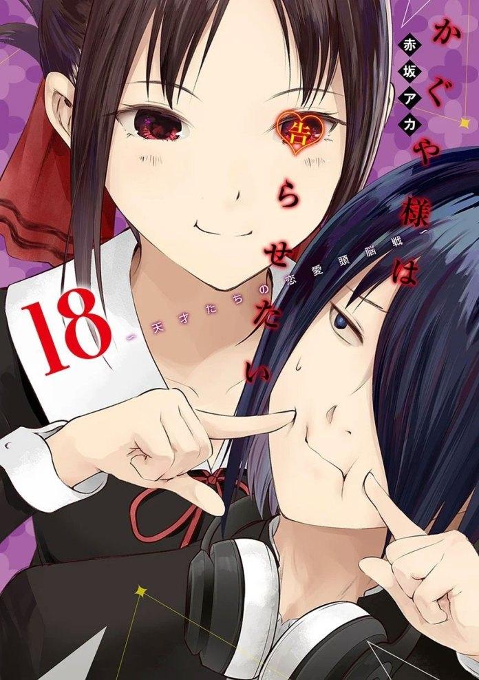 Capa do volume 18 de  Kaguya-sama: Love is War (Kaguya-sama wa Kokurasetai: Tensai-tachi no Renai Zunousen)