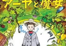 Primeiro filme totalmente 3DCG do Studio Ghibli no Inverno
